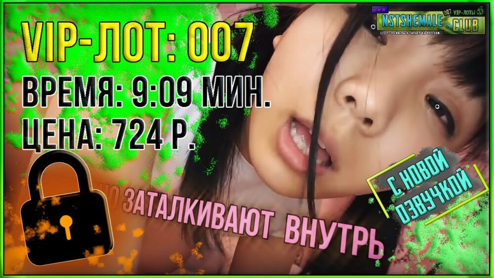 VIP-лот 007 / Uncle for the Sissy (Девочка для Родного Дяди)