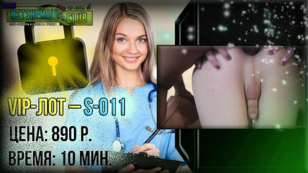 VIP-лот S-011 / Doctor Sissy Consultation - How to Learn HandsFree Orgasm (Как Научиться Оргазму без Рук)